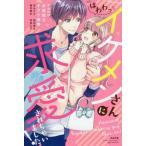 (はわわっ)イケメンさんに求愛されちゃいました! (ぶんか社コミックス S*girl Selection)/アンソロジー(コミックス)