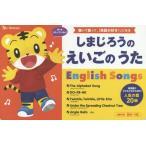[本/雑誌]/しまじろうのえいごのうた English Songs 聴いて歌って、「英語が好き!」になる 人気の歌20曲 0歳〜6歳 しまじろうの歌え