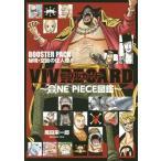 [書籍のメール便同梱は2冊まで]/[本/雑誌]/ビブルカード VIVRE CARD ONE PIECE図鑑 BOOSTER PACK 秘境・空島の強敵