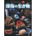 [本/雑誌]/深海の生き物 まどあきしかけ (はっけんずかんプラス)/学研プラス