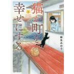 [本/雑誌]/猫が町を幸せにする 2 (ねこぱんちコミックス)/柿生みのり/著(コミックス)