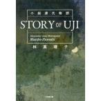 STORY OF UJI 小説源氏物語 (小学館文庫)/林真理子/著