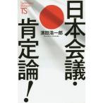日本会議・肯定論! (Tachibana)/濱田浩一郎/著