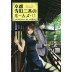 京都寺町三条のホームズ 11 (双葉文庫)/望月麻衣/著(文庫)
