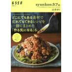 syunkonカフェどこにでもある素材でだれでもできるレシピを一冊にまとめた 作    扶桑社 山本ゆり