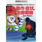 【ゆうメール利用不可】姿勢・動作・症状の解釈と治療戦略 下肢編/BodyPionee