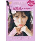 NMB48 吉田朱里 プロデュース IDOL MAKE BIBLE@アカリン Vol.2 キラキラW涙袋メーカーつき/吉田朱里/著