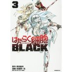 [本/雑誌]/はたらく細胞BLACK 3 (モーニングKC)/原田重光/原作 初嘉屋一生/漫画 清水茜/監修(コミックス)