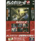 DVD あしたのジョー2 COMPLETE DVD BOOK  vol.3  ぴあ