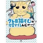 タレ目猫そむが可愛すぎるんじゃ〜! (メディアファクトリーのコミックエッセイ)/きくまき(単行本・ムック)