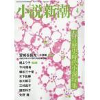 [本/雑誌]/小説新潮 2019年4月号 春の時代小説特集/新潮社(雑誌)