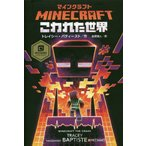 [本/雑誌]/マインクラフトこわれた世界 / 原タイトル:MINECRAFT:THE CRASH/トレイシー・バティースト/作 金原瑞人/訳