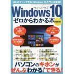 Windows10がゼロからわか 最新版 (三才ムック)/三才ブックス