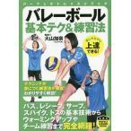 バレーボール基本テク&練習法 (パーフェクトレッスンブック)/大山加奈/監修