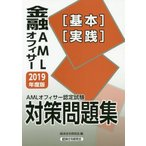 AMLオフィサー認定試験 金融AMLオフィサー 基本  実践 対策問題集 2019年度版