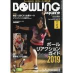 ボウリング・マガジン 2019年5月号/ベースボール・マガジン社(雑誌)