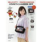 [本/雑誌]/【送料無料選択可】「HELLO KITTY×CRAYON SHINCHAN」コラボオフィシャルBOOK2019/双葉社