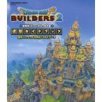 ドラゴンクエストビルダーズ2 破壊神シドーとからっぽの島 建築ガイドブック 建築+スイッチ活用術+DLCデータ (SE-MOOK)/スクウェア・エニッ