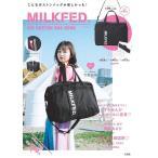 【ゆうメール利用不可】MILKFED. BIG BOSTON BAG BOOK/宝島社(単行本・ムック)