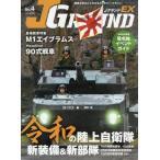 [本/雑誌]/JグランドEX   4 (イカロスMOOK)/イカロス出版