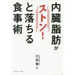 内臓脂肪がストン!と落ちる食事術/江部康二/著