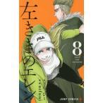 [本/雑誌]/左ききのエレン 8 (ジャンプコミックス)/nifuni/画 / かっぴー 原作(コミックス)