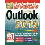 [書籍とのゆうメール同梱不可]/[本/雑誌]/今すぐ使えるかんたんOutlook 2019 (Imasugu Tsukaeru Kantan Series)/リブロワークス/著