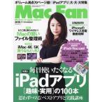 Mac Fan 2019年7月号 【表紙】 宇垣美里/マイナビ出版(雑誌)