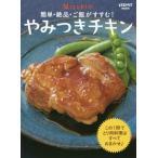 [本/雑誌]/簡単・絶品・ご飯がすすむ! Mizukiのやみつきチキン (レタスクラブMOOK)/Mizuki/著
