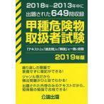 【送料無料選択可】'19 甲種危険物取扱者試験/公論出版