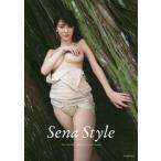 【送料無料選択可】奈月セナ セカンド写真集 Sena Style/奈月セナ/著 野川イサム/撮影(単行本・ムック)