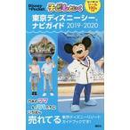 [本/雑誌]/子どもといく 東京ディズニーシー ナビガイド 2019-2020 シール100枚つき (Disney in Pocket)/講談社