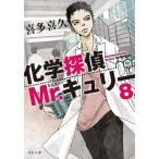 [本/雑誌]/化学探偵Mr.キュリー 8 (中公文庫)/喜多喜久(文庫)
