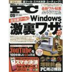 Mr.PC ミスターピーシー  2019年 09 月号  雑誌