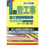 【送料無料選択可】'19 1級管工事施工管理技術検定実地試/地域開発研究所