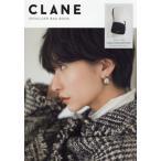 【ゆうメール利用不可】CLANE (クラネ) 2019 AUTUMN COLLECTION BOOK/宝島社(単行本・ムック)