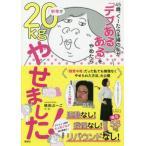 [本/雑誌]/45歳、ぐーたら主婦の私が「デブあるある」をやめたら半年で20kg(キロ)やせました! (講談社の実用BOOK)/桃田ぶーこ/著