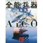 [本/雑誌]/全能兵器AiCO (講談社文庫)/鳴海章/〔著〕
