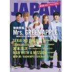 [同梱不可]/[本/雑誌]/ROCKIN'ON JAPAN (ロッキングオンジャパン) 2020年8月号/ロッキング・オン(単行本・ムック)