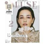 【ゆうメール利用不可】otona MUSE (オトナミューズ) 2020年2月号 【付録】 KINOKUNIYA 特大お買い物バッグ/宝島社(単行本・