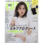 [本/雑誌]/GINGER (ジンジャー) 2020年5月号 【表紙】
