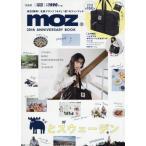 [本/雑誌]/moz (モズ) 20th ANNIVERSARY BOOK/宝島社(単行本・ムック)