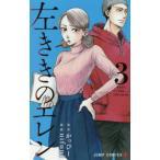 [本/雑誌]/左ききのエレン 3 (ジャンプコミックス)/かっぴー/原作 nifuni/漫画