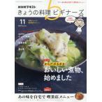 [書籍のゆうメール同梱は2冊まで]/[本/雑誌]/NHK きょうの料理 ビギナーズ 2020年11月号/NHK出版(単行本・ムック)