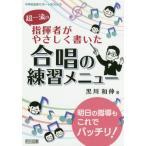 【送料無料選択可】超一流の指揮者がやさしく書いた合唱の練習メニュー (中学校音楽サポートBOOKS)/黒川和伸/著