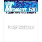 【送料無料選択可】BEEP!メガドライブFAN 2誌合体! メガドライブミニ総力特集号/アンビット(単行本・ムック)