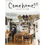 [本/雑誌]/Come home!  57 (私のカントリー別冊)/主婦と生活社
