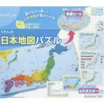 [書籍のゆうメール同梱は2冊まで]/【送料無料選択可】[本/雑誌]/くもんの日本地図パズル (KUMON)/くもん出版