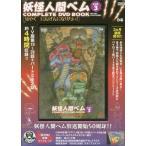 DVD BOOK 妖怪人間ベム   3 (COMPLETE DVD BOOK)/ぴあ