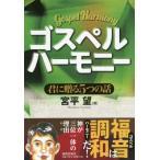 [本/雑誌]/ゴスペルハーモニー 君に贈る5つの話/宮平望/著